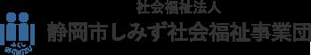 静岡市しみず社会福祉事業団
