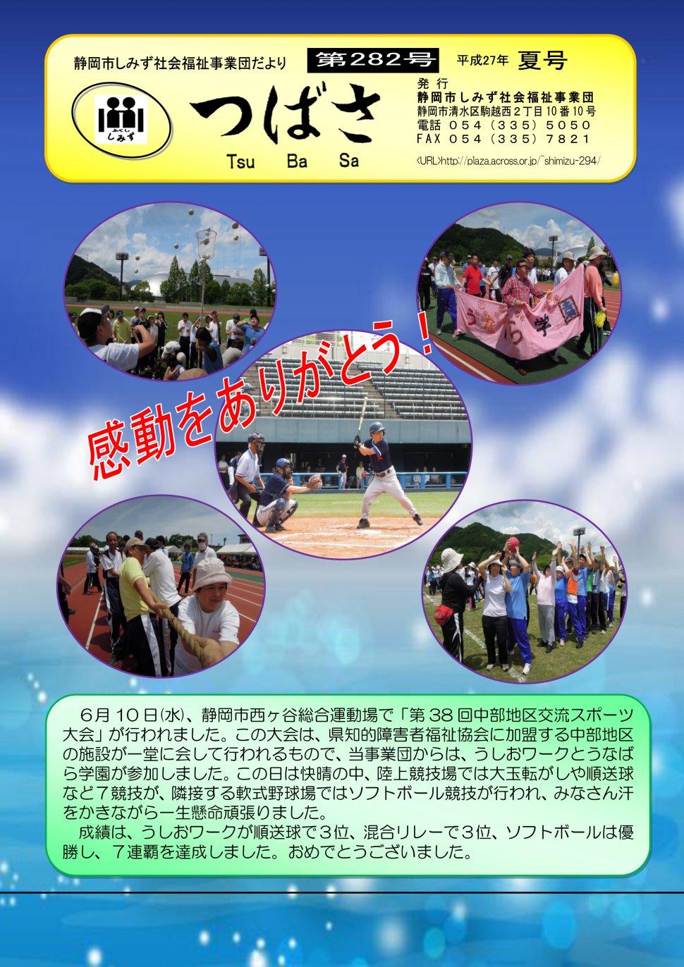 第282号(2015.7)表紙